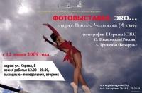 Фотовыставка «ЭRО…. в цирке Николая Челнокова»