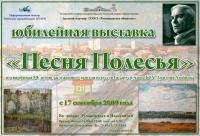 Юбилейная выставка Дмитрия Алейника