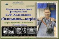 «ОГЛЯДЫВАЯСЬ … ВПЕРЕД» - выставка Сергея Холодилина
