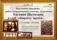 Выставка-продажа Евгения Шетихина «В лабиринте времён»