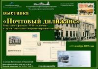 Выставка «Почтовый дилижанс»