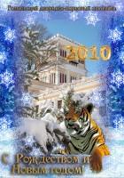 С Новым 2010 годом и Рождеством!