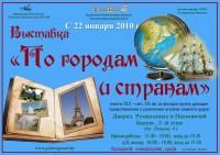 Выставка «По городам и странам»