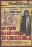 Выставка «Орудия наказания средневековья»