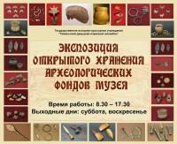 «Экспозиция открытого хранения археологических фондов музея»