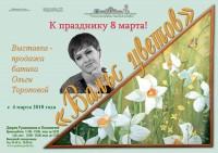 Выставка батика Ольги Тороповой «Вальс цветов»
