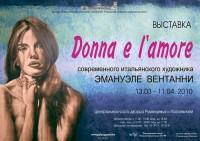 Выставка «Donna e l'amore» итальянского художника Э.Вентанни