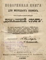 Рецепты блюд XIX века