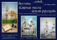 Выставка работ Андрея Панковца «Святые места земли русской»