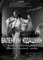 Выставка Валентина Юдашкина «Тайны высокой моды»
