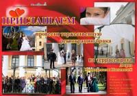 Бракосочетание на террасе грота дворца Румянцевых и Паскевичей