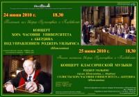 Концерты Роджера Уильямса