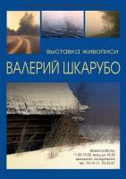Выставка живописи Валерия Шкарубы