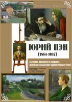 Выставка живописи «Юрий Пэн (1854–1937)»