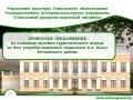 Создание музея «Шедевры мировой архитектуры» на базе усадебно-паркового комплекса в деревне Хальч
