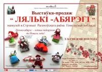 Выставка-продажа «Лялькі-абярэгі»