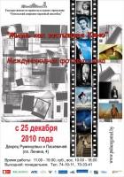Международный выставочный проект «Жизнь как застывшее кино»