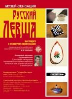 Выставка «Русский Левша»