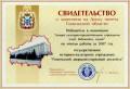 «Лучшее культурно-просветительское учреждение (клуб, библиотека, музей)» по итогам работы за 2007 год