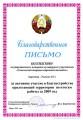Благодарственное письмо от администрации Центрального района г. Гомеля за 2009 год