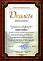 3-е место в конкурсе на лучшую композицию по озеленению и обустройству территорий за 2010 год