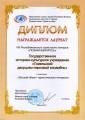 «Лучший объект туристического интереса» в конкурсе «Познай Беларусь-2010»
