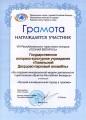 Грамота «За создание инновационной модели деятельности туристических объектов Республики Беларусь» за 2010 год