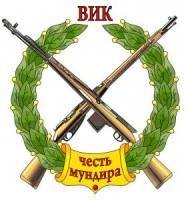 ВИКО «Честь мундира» - Белорусское военно-историческое клубное объединение