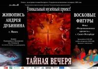 Выставка «ТАЙНАЯ ВЕЧЕРЯ»