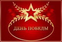Выставка «Этот День Победы»