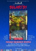 Выставка молодых художников Беларуси «Belart.by»