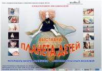 Выставка «Планета детей»