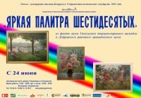 Выставка «Яркая палитра шестидесятых»