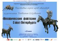 Выставка «Механические фантазии Санкт-Петербурга»