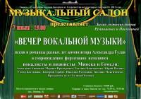 """Концертная программа """"Вечер вокальной музыки"""""""