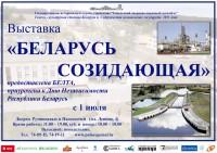 Выставка «Беларусь созидающая»