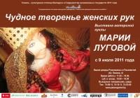 Выставка «Чудное творение женских рук»