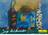 Выставка живописи Зои Литвиновой