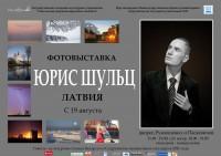 Выставка «Современное латвийское искусство»