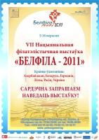 VII Национальная филателистическая выставка