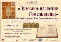 Выставка «Духовное наследие Гомельщины»