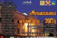 «Музыкальная ассамблея – 2011» в рамках VI Международного фестиваля хореографии «Сожскi карагод»