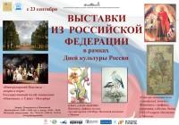 Выставочные проекты из Российской Федерации в рамках Дней культуры России