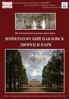 Выставка «Императорский Павловск. Дворец и парк»