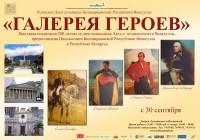 Выставка «Галерея героев»