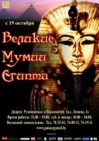 Выставка «Великие мумии Египта»
