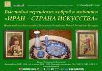 Выставка персидских ковров и живописи «Иран – страна искусства»