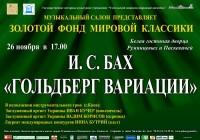Концертная программа «И.С.Бах «Гольдберг-вариации» в исполнении инструментального трио (г.Киев)