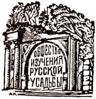 """Конференция """"Образы Италии в русской усадебной культуре"""""""