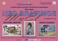 Выставка азербайджанского искусства «NEO BRATIMOE»